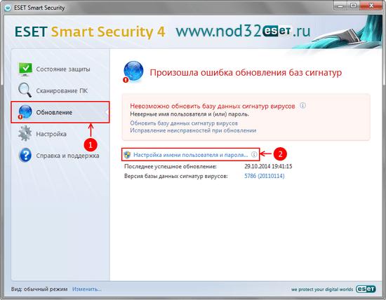 Настройка обновления для NOD32 версии 4.