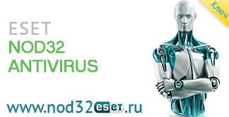 КЛЮЧИ ДЛЯ NOD32 ANTIVIRUS