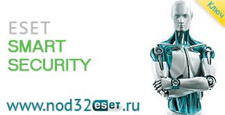 КЛЮЧИ ДЛЯ NOD32 SMART SECURITY