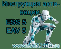 ess5eav5-min