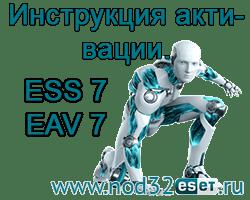 ess7eav7-min