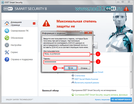 Smart Security 8 активация