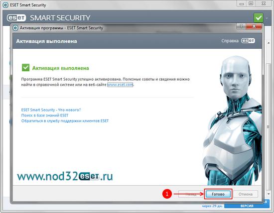 активация для NOD32 версии 7