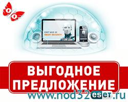 Компания Eset Nod32 - фото 9