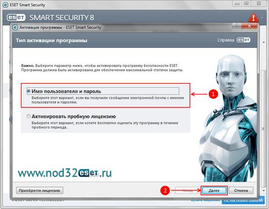 инструкция для активации лицензии nod32 ESS8 или EAV8