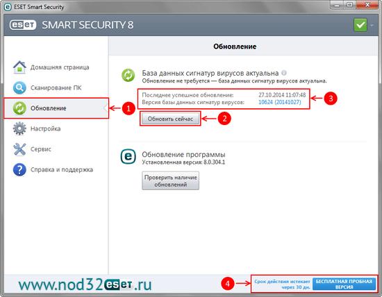 инструкция для активации nod32 ESS8 или EAV8
