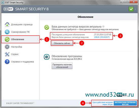 Общая информация установки ключей Smart Security 8