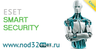 КЛЮЧИ ДЛЯ NOD32 SMART SECURITY